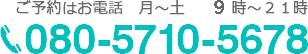 お電話でのお問い合わせは080-5710-5678まで。