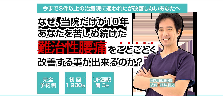 神戸市 いろは整体院 腰痛のメインビジュアル