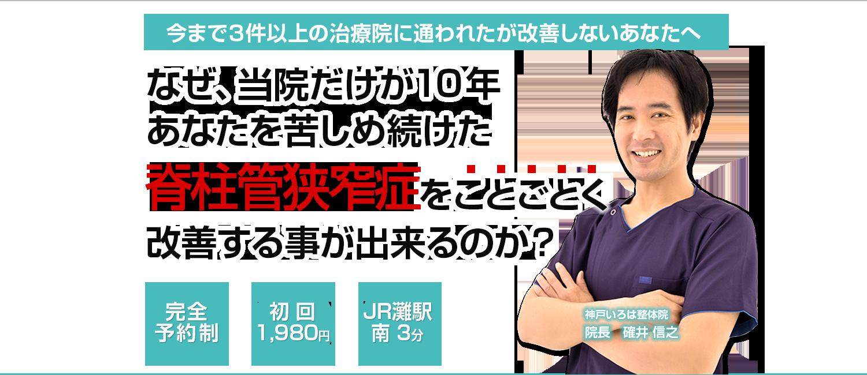 神戸市 いろは整体院 脊柱管狭窄症のメインビジュアル