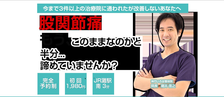 神戸市 いろは整体院 股関節痛のメインビジュアル