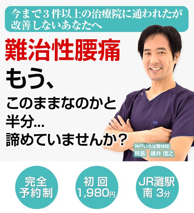 神戸市 いろは整体院 難治性腰痛のメインビジュアル