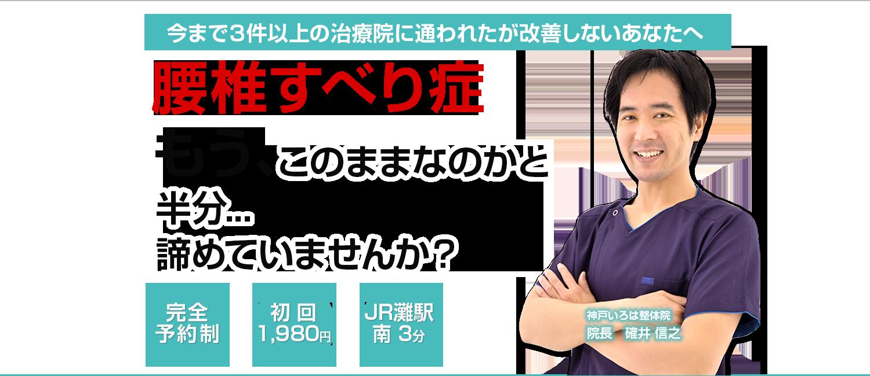 神戸市 いろは整体院 腰椎すべり症のメインビジュアル